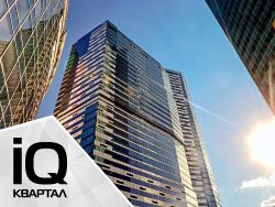 IQ-квартал в Москва-Сити Уникальная IQ-архитектура